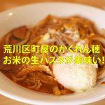 荒川区町屋のかくれん穂で食べるお米の生パスタが美味い! #地域ブログ