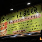 荒川区西日暮里に本格インドカレーのお店「シルクロード」がオープン さっそくバターチキンカレーを食べてきましたよ #地域ブログ
