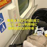東京メトロ千代田線でベビーカー利用時に便利なのは何号車? #育児