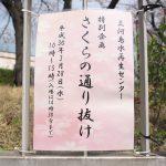 東京都荒川区にある三河島水再生センターで開催される春のイベント「2018年3月28日(水) さくらの通り抜け」「2018年4月6日(金)、7日(土) さくら鑑賞会」 #地域ブログ #荒川区