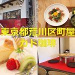 東京都荒川区町屋にオープンしたカド珈琲は小上がりやおむつ交換台があり子連れに優しい!しかもチーズケーキが最高に美味しい! #地域ブログ #荒川区 #育児