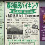 平成30年(2018年)5月20日(日)に栃木県の奥日光で春の区民ハイキングが開催 #地域ブログ #荒川区