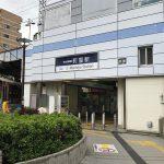 ベビーカーで京成電鉄の町屋駅を利用する方法 #地域ブログ #荒川区 #育児
