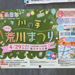 2018年4月29日(日)に南千住の都立汐入公園で「第32回 川の手荒川まつりが」が開催 #地域ブログ #荒川区