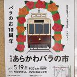 2018年5月19日(土)に町屋駅周辺及びゆいの森あらかわにて「第10回 あらかわバラの市」が開催