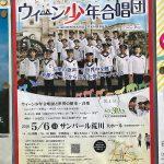 2018年5月6日(日)にサンパール荒川 大ホールにてウィーン少年合唱団のコンサートが開催 #地域ブログ #荒川区のはなし #荒川区