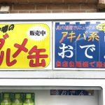 町屋の住宅街におでん缶の自動販売機がある! #地域ブログ #荒川区