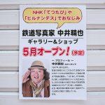 鉄道写真家である中井精也さんのギャラリー&ショップが2018年5月にジョイフル三ノ輪内にオープン予定 #地域ブログ #荒川区