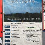東京都荒川区の生涯学習センターにて平成30年度区民カレッジ「天気と春夏秋冬」が2018年5月23日(水)より全6回で開催 #地域ブログ #荒川区