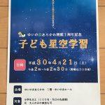 平成30年(2018年)4月21日(土)にゆいの森あらかわにて開館1周年記念イベントの「子ども星空学習」が開催