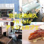 荒川区西尾久に+h cafe アッシュカフェがオープン!フランス仕込みのパティシエによるタルト・タタンがお勧めですよ #地域ブログ #荒川区のはなし #荒川区