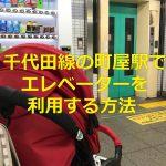 東京メトロ千代田線の町屋駅でエレベーターを利用する方法 #地域ブログ #荒川区のはなし #荒川区