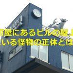 荒川区町屋にあるビルの屋上にいる怪物の正体とは? #地域ブログ #荒川区のはなし #荒川区