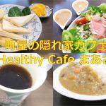 町屋にある隠れ家カフェ「Healthy Cafe まあさ」で美味しくて健康的な1200円のランチを食べてみた #地域ブログ #荒川区のはなし #荒川区