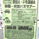 2018年5月20日(日)に茨城県潮来市への「田植え・いも苗植え体験・交流バスツアー」が開催 申込締切は5月10日(木) #地域ブログ #荒川区のはなし #荒川区
