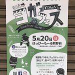 2018年5月20日(日)にはっぴーもーる熊野前にて熊の前ヨガフェスが開催 #地域ブログ #荒川区のはなし #荒川区