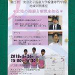2018年5月26日(土)に東京女子医科大学看護専門学校の地域公開講座「女性の健康と病気を知る」が開催