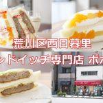 西日暮里にある「サンドイッチ専門店 ポポー」ではリーズナブルでどこか懐かしい感じもするリピート間違いなしのサンドイッチが購入可能! #地域ブログ #荒川区のはなし #荒川区