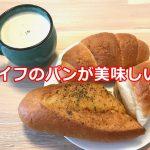 ライフのパンが美味しい!塩パン、青森にんにくのガーリックフランス、ブルーベリーブレッドハーフの3種類を紹介します #地域ブログ #荒川区のはなし #荒川区