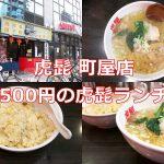 虎髭 町屋店の虎髭ランチはラーメンと半チャーハンで500円!コスパ抜群でお腹いっぱい食べられます #地域ブログ #荒川区のはなし #荒川区