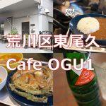 大人も子供も給食を食べる楽しさが味わえる荒川区東尾久のCafe OGU1(カフェ オグイチ) #地域ブログ #荒川区のはなし #荒川区
