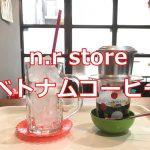 荒川区荒川6丁目にあるベトナム風カフェのn.r storeで甘いベトナムコーヒーを飲もう! #地域ブログ #荒川区のはなし #荒川区