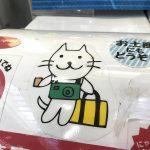 JR日暮里駅にて期間限定のにゃっぽり缶バッジがガチャガチャで登場中! #地域ブログ #荒川区のはなし #荒川区