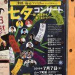 2018年7月7日(土)にムーブ町屋にて津軽福士ファミリーによる七夕コンサートが開催 #地域ブログ #荒川区のはなし #荒川区