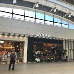 これから旅行に出発するという時に日暮里駅のエキュートで昼食などを買っておくと、混雑するターミナル駅で買い物をするストレスから開放されるかも #地域ブログ #荒川区のはなし #荒川区