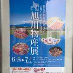 2018年6月28日(木)から7月1日(日)までムーブ町屋にて旭川物産展が開催中