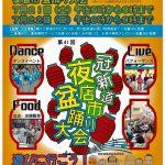 西日暮里の冠新道商興会にて2018年7月21日(土)に冠新道夜店市祭り、7月22日(日)が冠新道盆踊り大会が開催 #地域ブログ #荒川区のはなし #荒川区
