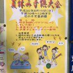 平成30年(2018年)8月19日(日)に荒川親交会による夏休み子供大会が花の木児童遊園で開催