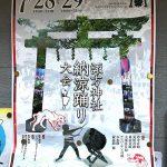 2018年7月28日(土)29日(日)に西日暮里の諏方神社にて納涼踊り大会が開催 #地域ブログ #荒川区のはなし #荒川区