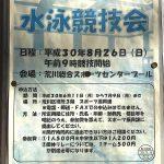 平成30年(2018年)8月26日(日)に荒川総合スポーツセンタープールにて第68回区民体育大会夏季大会水泳競技会が開催