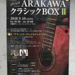 2018年9月10日(月)に日暮里サニーホールにて2018 ARAKAWA クラシック BOX Ⅱが開催 #地域ブログ #荒川区のはなし #荒川区