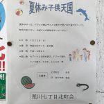 2018年7月22日(日)に荒川七丁目北町会の夏休み子供天国が開催 ドジョウ掴みもあるよ #地域ブログ #荒川区のはなし #荒川区