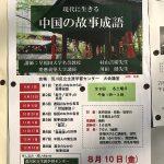 2018年9月1日(土)より荒川区の区民講座「現代に生きる中国の故事成語」が荒川区立生涯学習センターにて開催 #地域ブログ #荒川区のはなし #荒川区