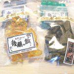 谷中銀座商店街にある後藤の飴はお土産にもぴったり!ほうじ茶飴など4種の飴を紹介します #地域ブログ #荒川区のはなし #荒川区