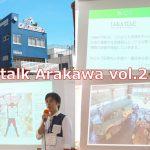 荒川区(とその周辺地域)についての熱い想いが語られまくったtalk Arakawa vol.2レポート #地域ブログ #荒川区のはなし #荒川区 #talkARAKAWA