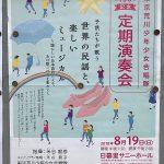 2018年8月19日(日)に日暮里サニーホールにて東京荒川少年少女合唱隊の第150回記念定期演奏会が開催 #地域ブログ #荒川区のはなし #荒川区