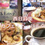 カフェ・ド・パルクで西日暮里名物のポークジンジャーが食べられる! #地域ブログ #荒川区のはなし #荒川区