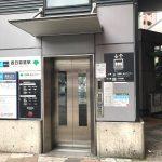 東京メトロ千代田線西日暮里駅のエレベーターの場所について #地域ブログ #荒川区のはなし #荒川区