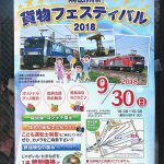 2018年9月30日(日)に隅田川駅にて隅田川駅貨物フェスティバル2018が開催 #地域ブログ #荒川区のはなし #荒川区