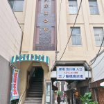 【荒川区の名建築】90年以上の歴史がある日光街道沿いの梅沢写真会館 #地域ブログ #荒川区のはなし #荒川区