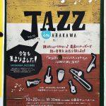 2018年10月20日(土)に日暮里サニーホールにてJAZZ in ARAKAWA Vol.10が開催