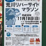 平成30年(2018年)11月18日(日)に第27回 荒川リバーサイドマラソンが開催 #地域ブログ #荒川区のはなし #荒川区