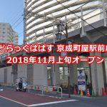 2018年11月9日(金)、どらっぐぱぱす 京成町屋駅前店が京成線のガード下にオープン #地域ブログ #荒川区のはなし #荒川区