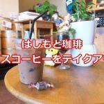 荒川区荒川1丁目にある「はしもと珈琲」でアイスコーヒーをテイクアウトしてみた #地域ブログ #荒川区のはなし #荒川区