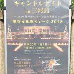 平成30年(2018年)11月2日(金)に三河島水再生センターにてキャンドルナイトin三河島が開催 #地域ブログ #荒川区のはなし #荒川区