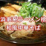 麺類を注文するとライスが食べ放題!町屋駅近くにある横浜家系ラーメン檜家で和風中華そばを食べてみた #地域ブログ #荒川区のはなし #荒川区